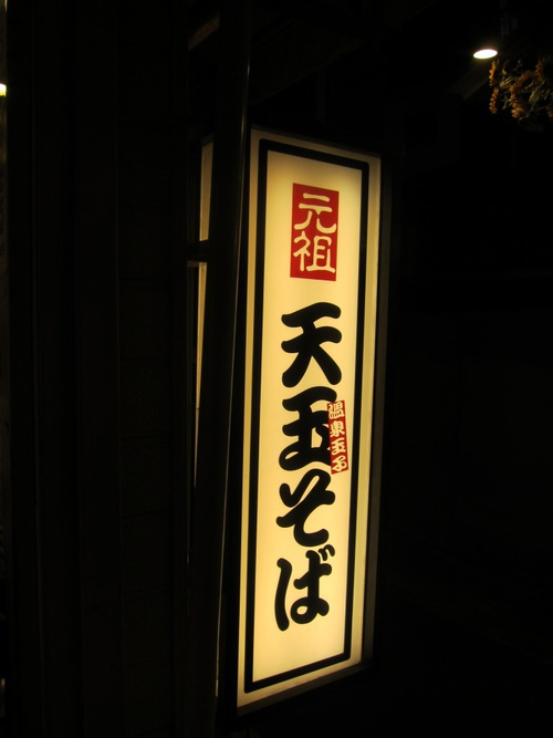 かめや (新宿) 冷天玉