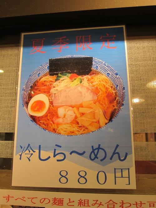 ちばき屋 横浜ポルタ店 (横浜) 中華そば