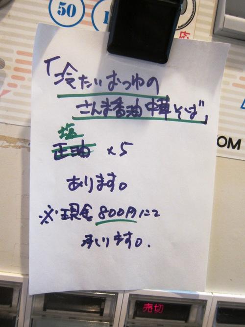 中華そば 二代目 にゃがにゃが亭 (三河島) タンメン