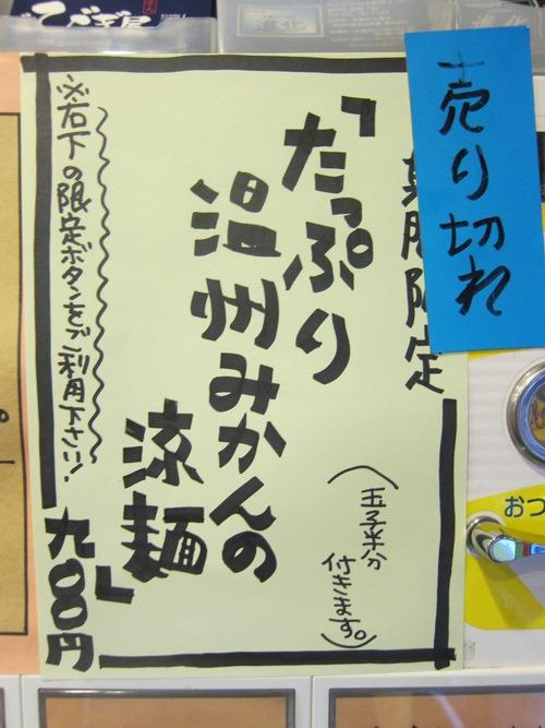 麺処 びぎ屋 (学芸大学) たっぷり温州みかんの涼麺