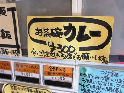 麺処 びぎ屋 (学芸大学) 海苔三昧冷やしつけ麺