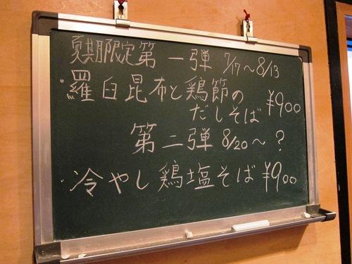 まさ吉 (武蔵小山) 10周年+夏コレ