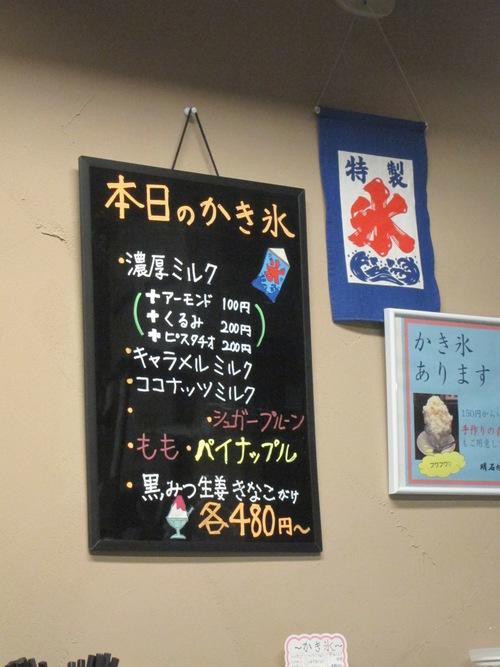 神戸みなと屋 (笹塚) 黒みつ生姜 きなこがけ