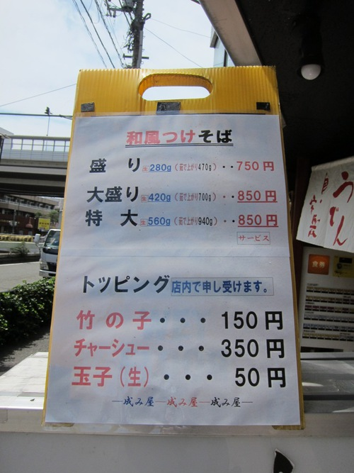 成み屋 (駒沢大学) 和風つけそば(特)