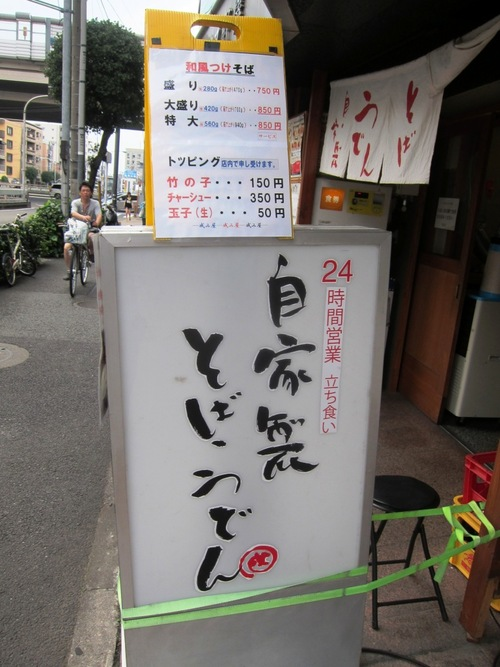 成み屋 (駒沢大学) 和風つけそば