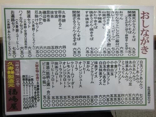 茶房ふくしま (川崎大師) 宇治金時白玉ミルク