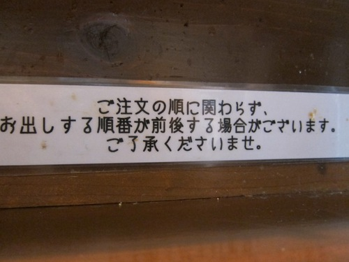 らぁめん葉月 不動前店 (不動前) 味玉らぁめん
