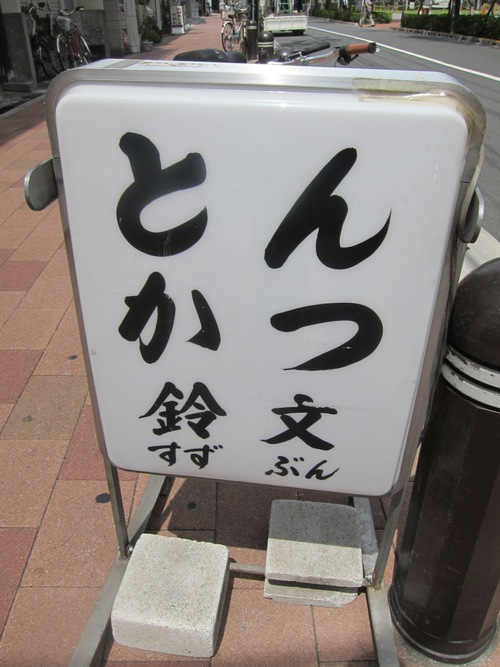 鈴文 (蒲田) ランチとんかつ定食