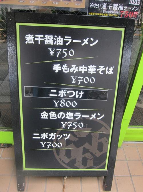 666 (駒沢大学) ニボつけ