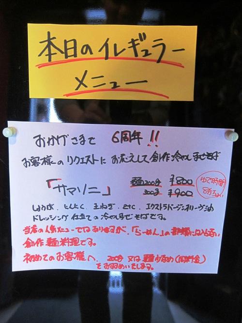 ajito ism (大井町) サマソニ