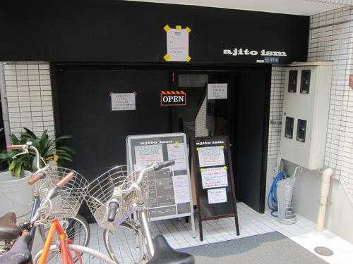 ajito ism (大井町) summer so 肉