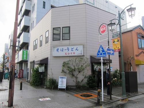 えびすや (横須賀中央) カレそ