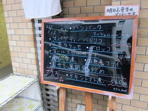 がんぎ (田町) 椎茸五目