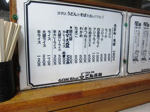 ごん兵衛 (大倉山) ちくそ