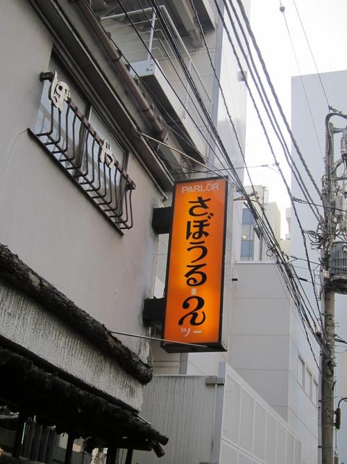 さぼうる2 (神保町) ナポ
