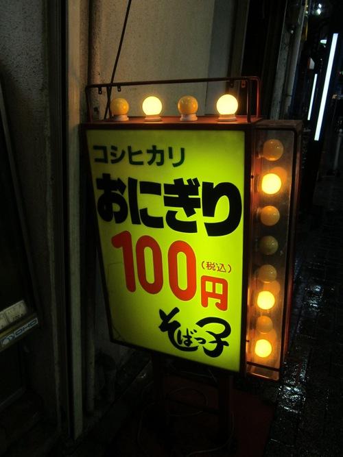 そばっ子 (京成金町) ちく