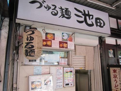 づゅる麺池田 (目黒) アントニオ