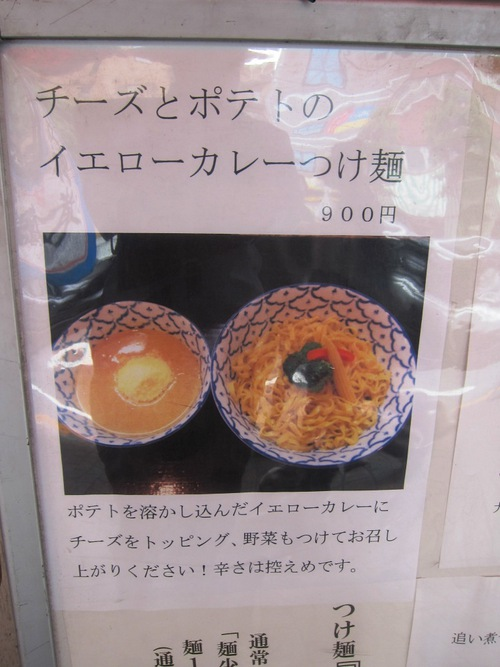 づゅる麺池田 (目黒) チーズとポテトのイエローカレーつけ麺