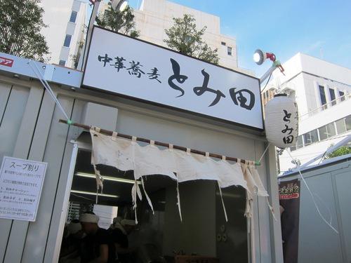 大つけ麺博2013 日本一決定戦2 (大久保公園) とみ田