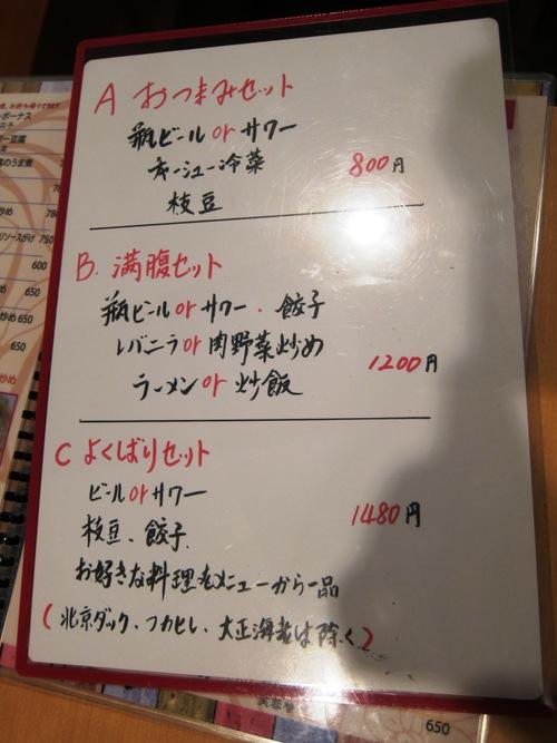 とらの子 (蒲田) 噂の冷菜