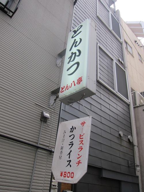 とん八亭 (御徒町) ロースカツ定食