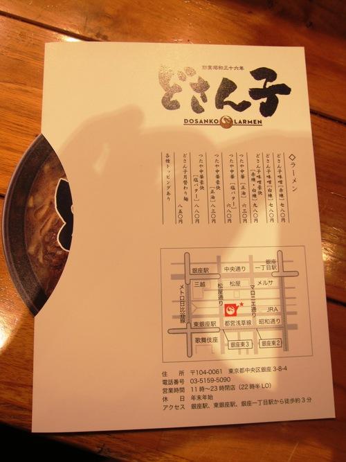 どさん子 (銀座) 試食会