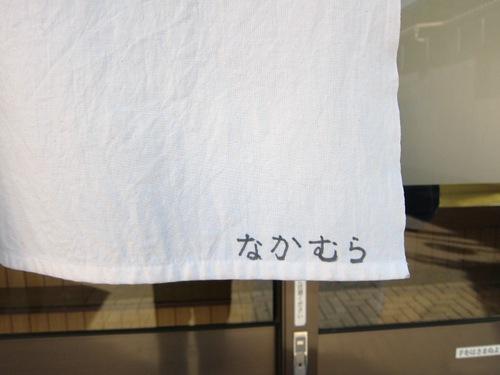 なかむら (稲城長沼) 月見
