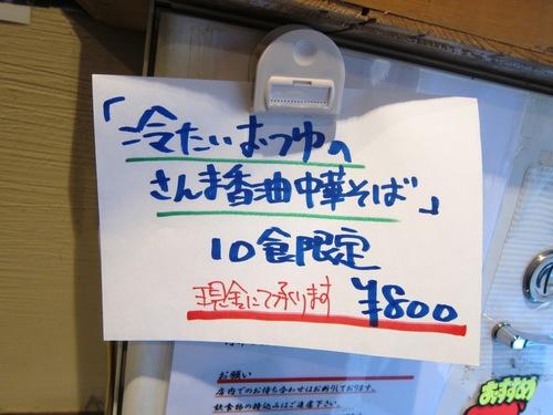 中華そば 二代目 にゃがにゃが亭 (三河島) 冷たいおつゆのさんま香油中華そば