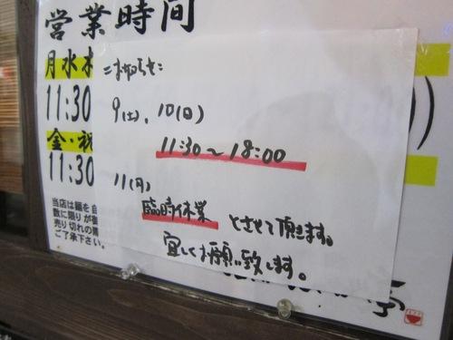 中華そば 二代目 にゃがにゃが亭 (三河島) さんま香油中華