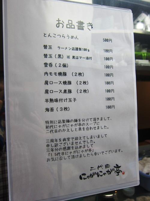 中華そば 二代目 にゃがにゃが亭 (三河島) 3周年記念らうめん