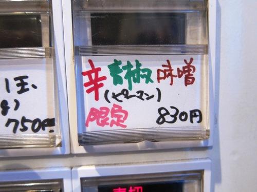 中華そば 二代目 にゃがにゃが亭 (三河島) 辛いチンジャオミーソー