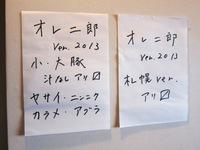 のんち忘年会 (都内某所) オレ二郎Ver.2013