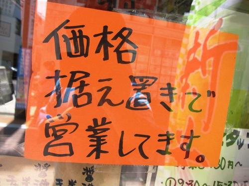 麺処 びぎ屋 (学芸大学) 鯵薫る煮干し醤油らーめん