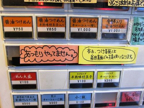 麺処 びぎ屋 (学芸大学) さんま節と生醤油薫る醤油らーめん