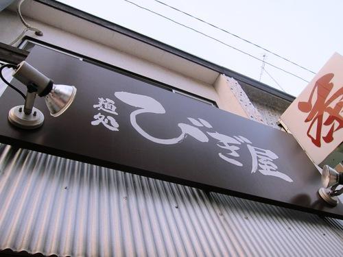 麺処 びぎ屋 (学芸大学) 春の淡口醤油らーめん