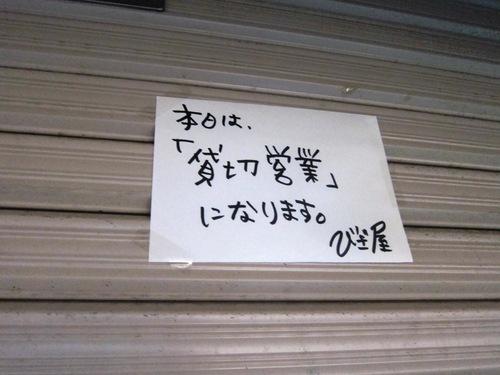 麺処 びぎ屋 (学芸大学) 呑処 びぎ屋