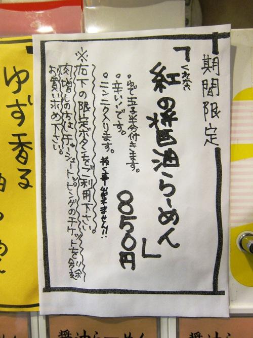麺処 びぎ屋 (学芸大学) 紅の醤油らーめん(夜限定)