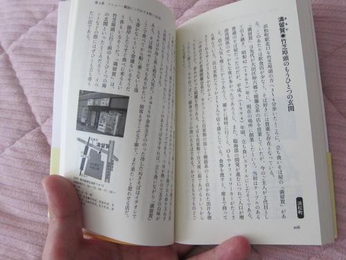 満る賀 (浜松町) ちくカレ