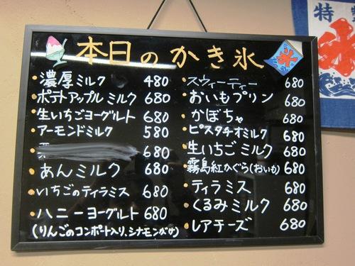 神戸みなと屋 (笹塚) あんミルク