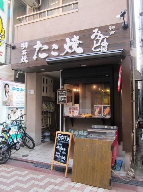 神戸みなと屋 (笹塚) 生いちごミルク