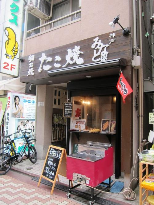 神戸みなと屋 (笹塚) いちごのティラミス