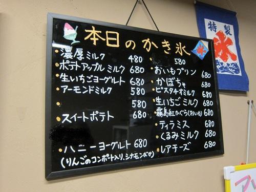 神戸みなと屋 (笹塚) アソート氷