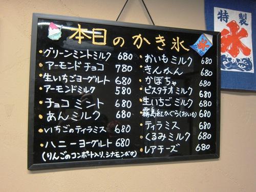 神戸みなと屋 (笹塚) グリーンミントミルク
