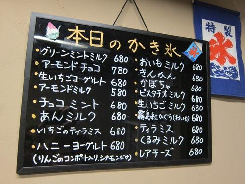神戸みなと屋 (笹塚) アーモンドチョコ