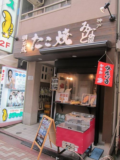 神戸みなと屋 (笹塚) 黒糖しょうがみかん