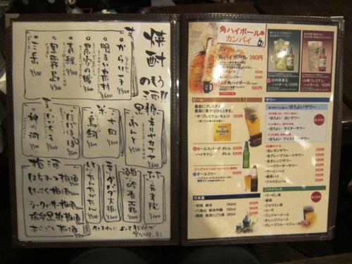 モグヤ (三軒茶屋) メガな夜