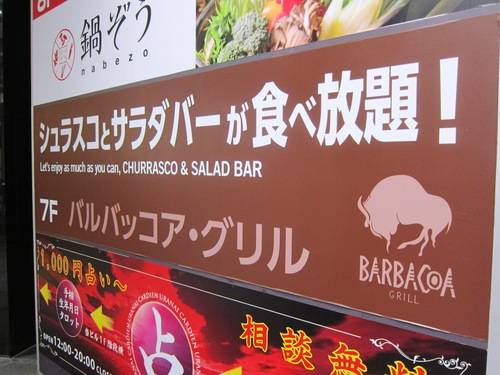 バルバッコア (渋谷) ブラジリアン肉フェス