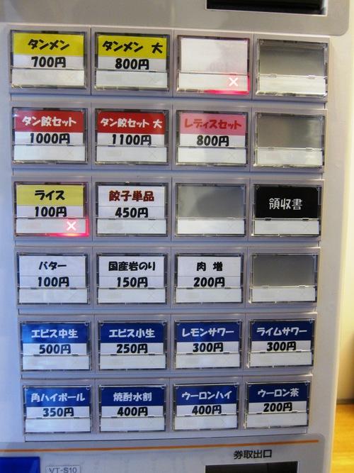 タンメンしゃきしゃき 新橋店 (新橋) タン餃セット
