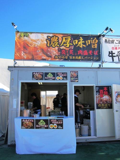 東京ラーメンショー2013二幕 (駒沢公園) その2