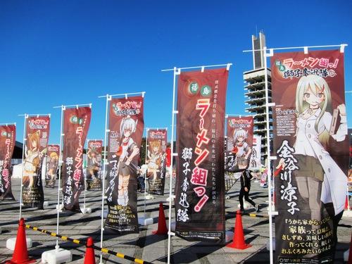 東京ラーメンショー2013二幕 (駒沢公園)